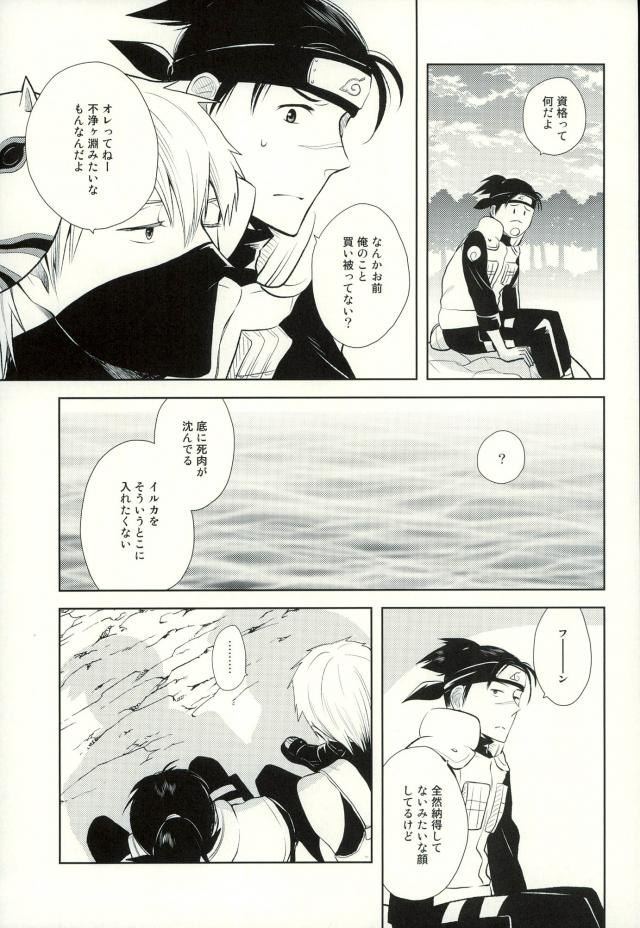 【エロ同人誌 NARUTO】イルカがカカシに慰めてもらっちゃうww乳首弄られフェラチオされたらすぐイッちゃって…w【無料 エロ漫画】 030