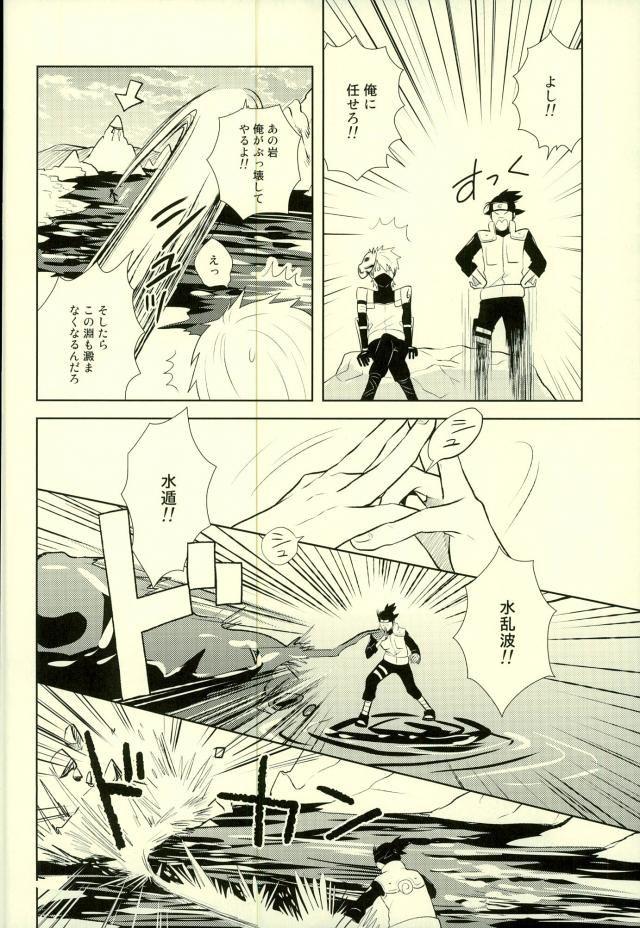 【エロ同人誌 NARUTO】イルカがカカシに慰めてもらっちゃうww乳首弄られフェラチオされたらすぐイッちゃって…w【無料 エロ漫画】 031