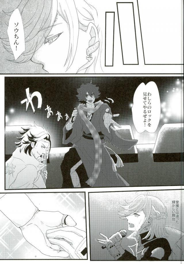 【エロ同人誌 幕末Rock】宿題を放ったらかしで会いに来た龍馬に沖田が昔近藤さんからもらった万華鏡を巡って話をしてたら…【無料 エロ漫画】 004