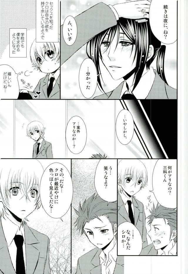 【エロ同人誌 K】シロと初めてエッチしてから性欲魔人になっちゃったクロwww【無料 エロ漫画】 006