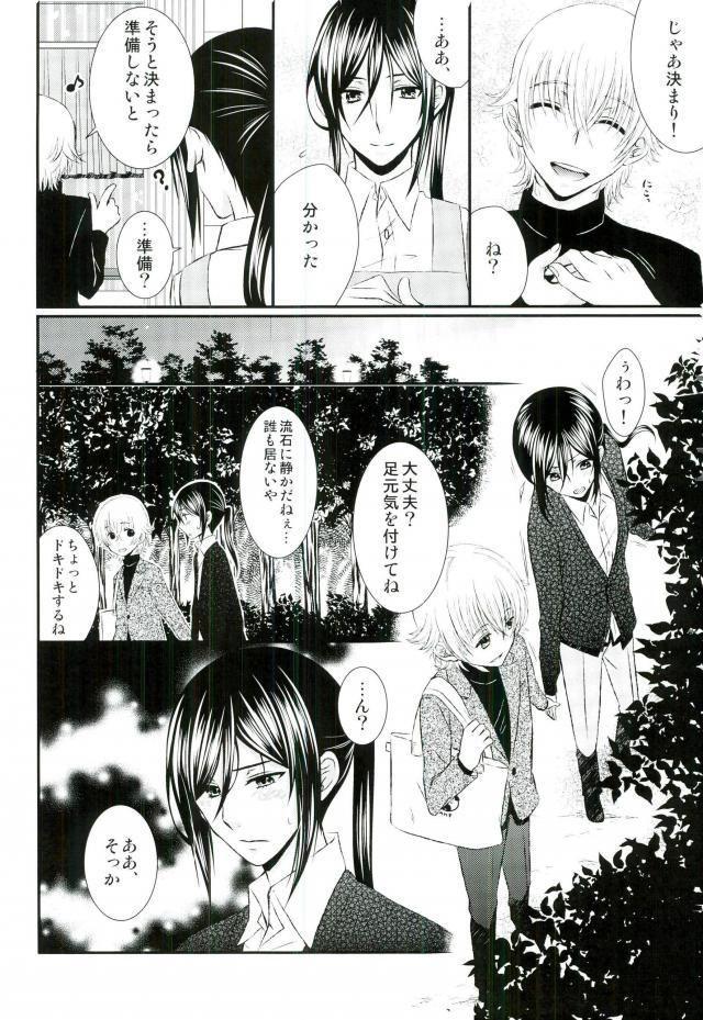 【エロ同人誌 K】シロと初めてエッチしてから性欲魔人になっちゃったクロwww【無料 エロ漫画】 009