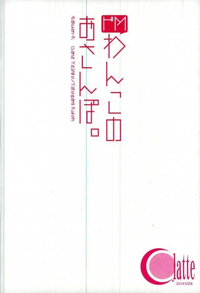 【エロ同人誌 K】シロと初めてエッチしてから性欲魔人になっちゃったクロwww【無料 エロ漫画】 029