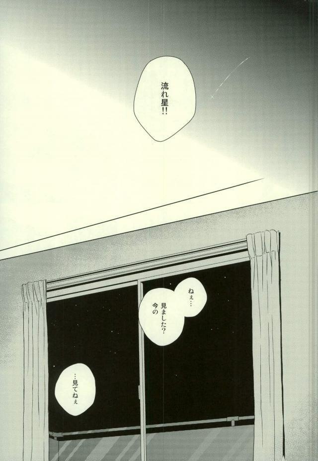 【エロ同人誌 進撃の巨人】今夜はふたご座流星群だからリヴァイと二人で流れ星を見ようと思ったのに…【無料 エロ漫画】 004