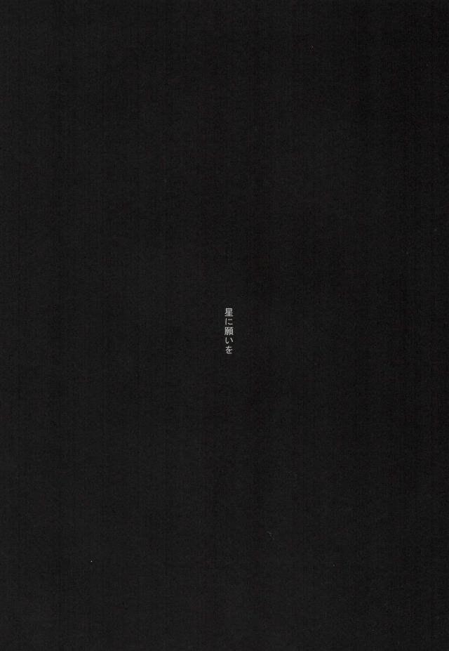 【エロ同人誌 進撃の巨人】今夜はふたご座流星群だからリヴァイと二人で流れ星を見ようと思ったのに…【無料 エロ漫画】 024