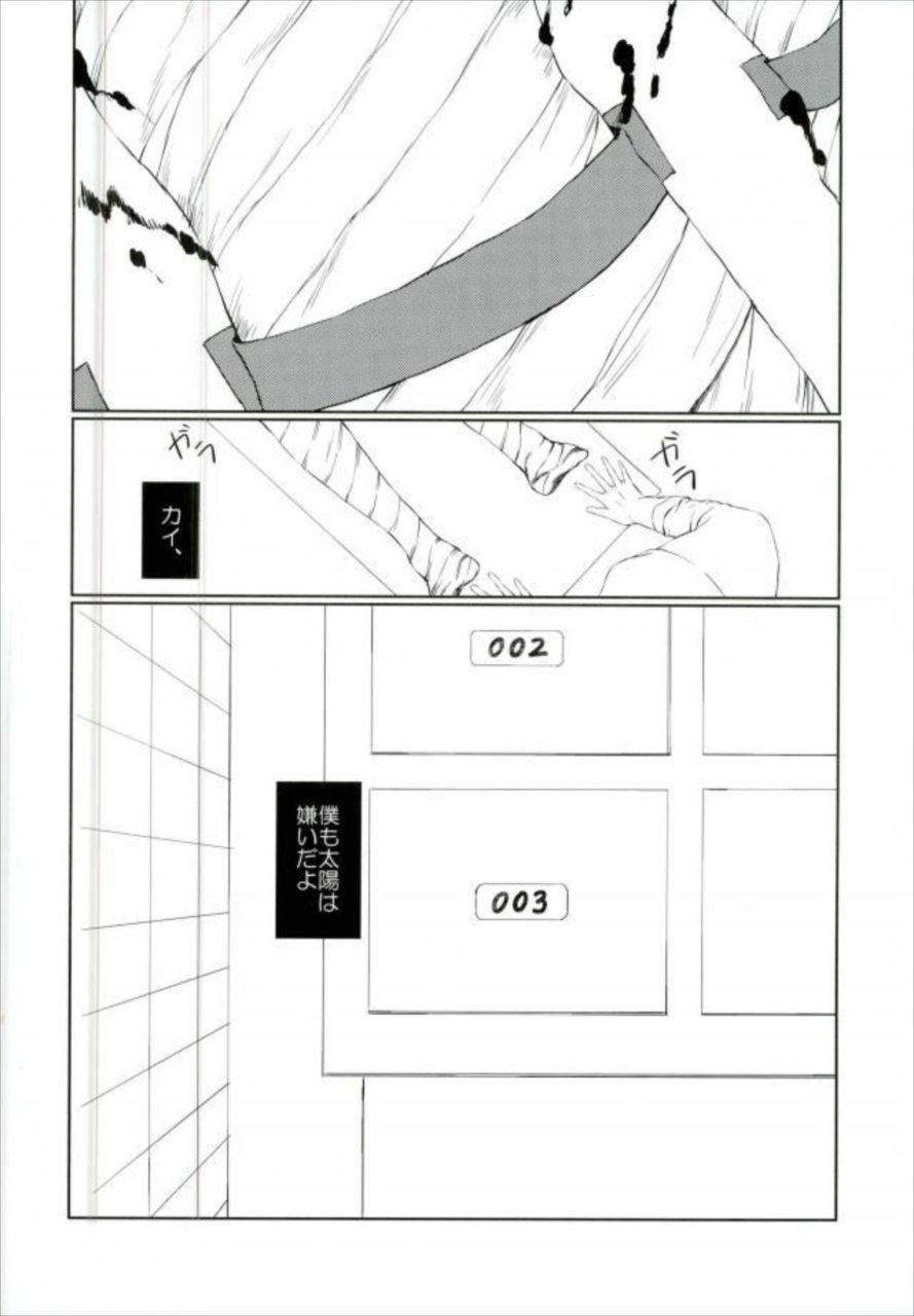 【エロ同人誌 亜人】ケイくんが逃走中の隠れ家で処女喪失!!カイくんにさよならを告げちゃう…【無料 エロ漫画】 033