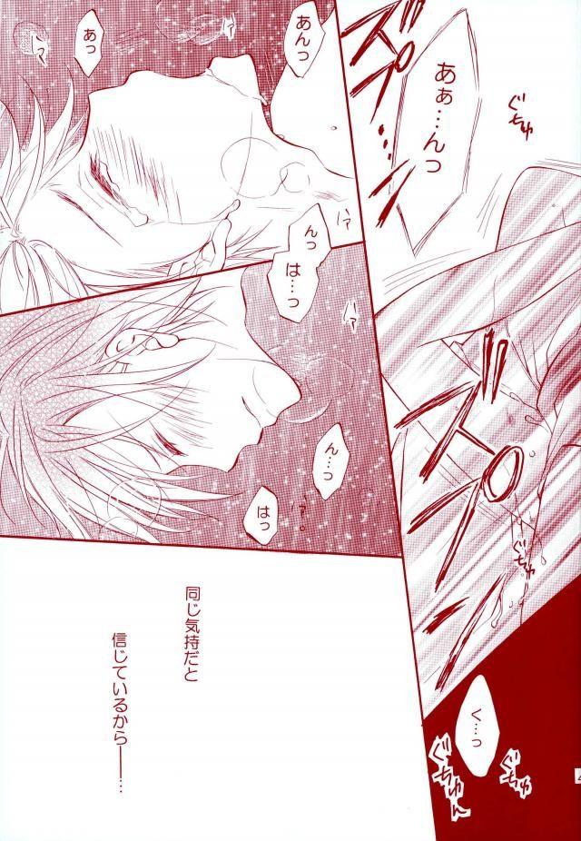 【エロ同人誌 夏目友人帳】名取と夏目がキスしたりアナル舐めたりイチャラブセックスしたりしてるよw【無料 エロ漫画】 037