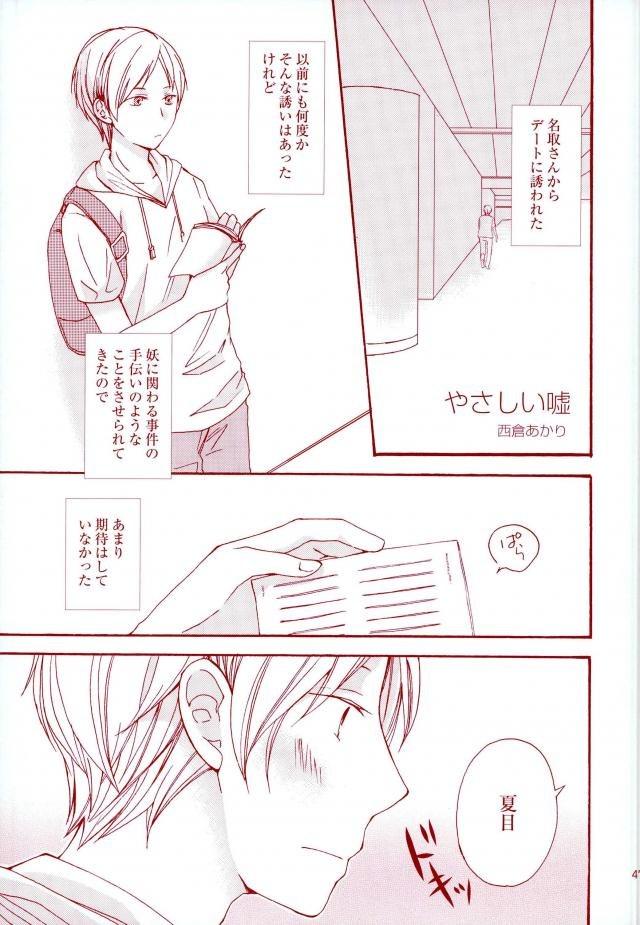【エロ同人誌 夏目友人帳】名取と夏目がキスしたりアナル舐めたりイチャラブセックスしたりしてるよw【無料 エロ漫画】 041