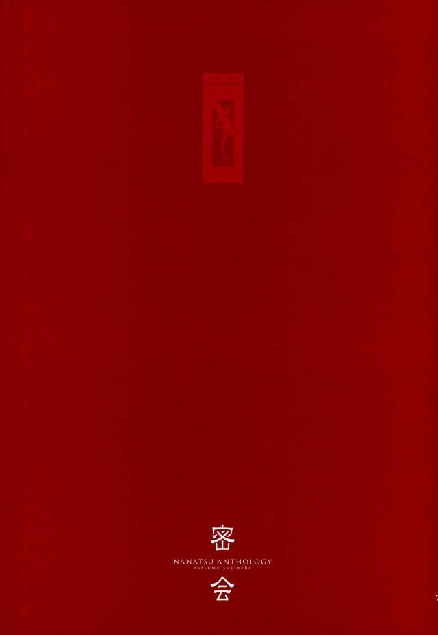 【エロ同人誌 夏目友人帳】名取と夏目がキスしたりアナル舐めたりイチャラブセックスしたりしてるよw【無料 エロ漫画】 050