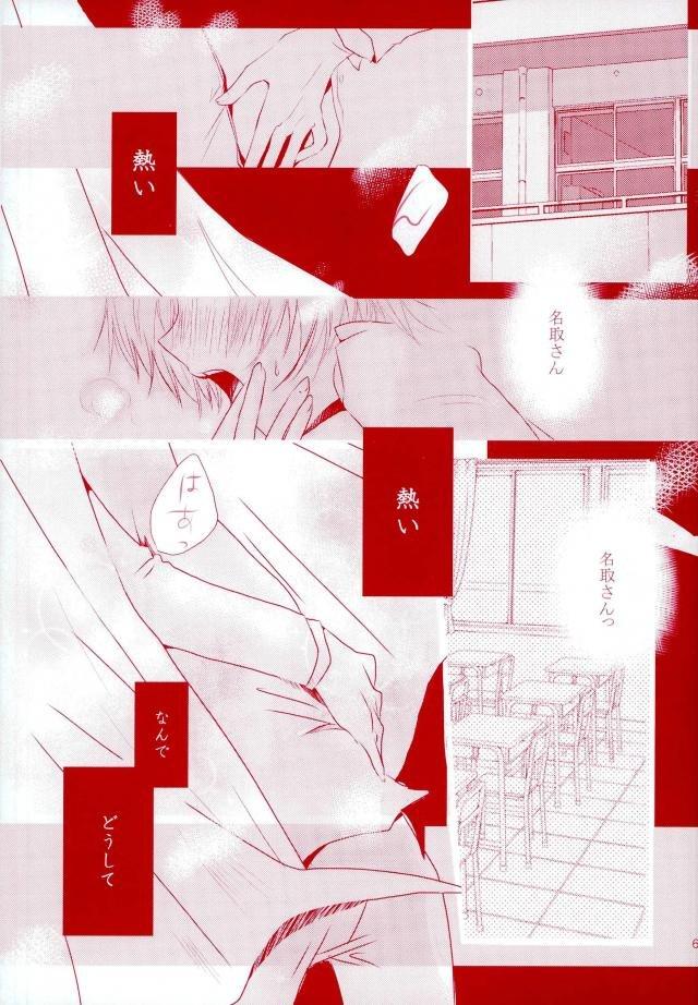 【エロ同人誌 夏目友人帳】名取と夏目がキスしたりアナル舐めたりイチャラブセックスしたりしてるよw【無料 エロ漫画】 052