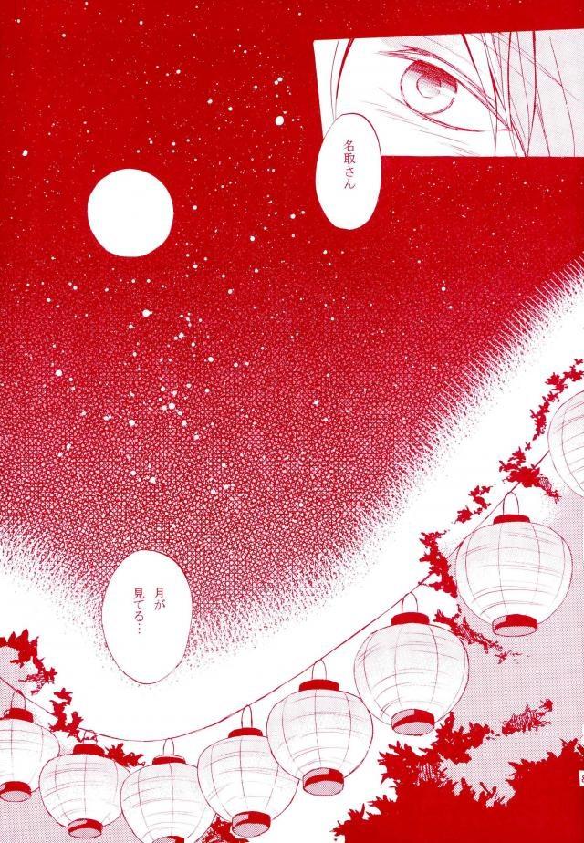 【エロ同人誌 夏目友人帳】名取と夏目がキスしたりアナル舐めたりイチャラブセックスしたりしてるよw【無料 エロ漫画】 063