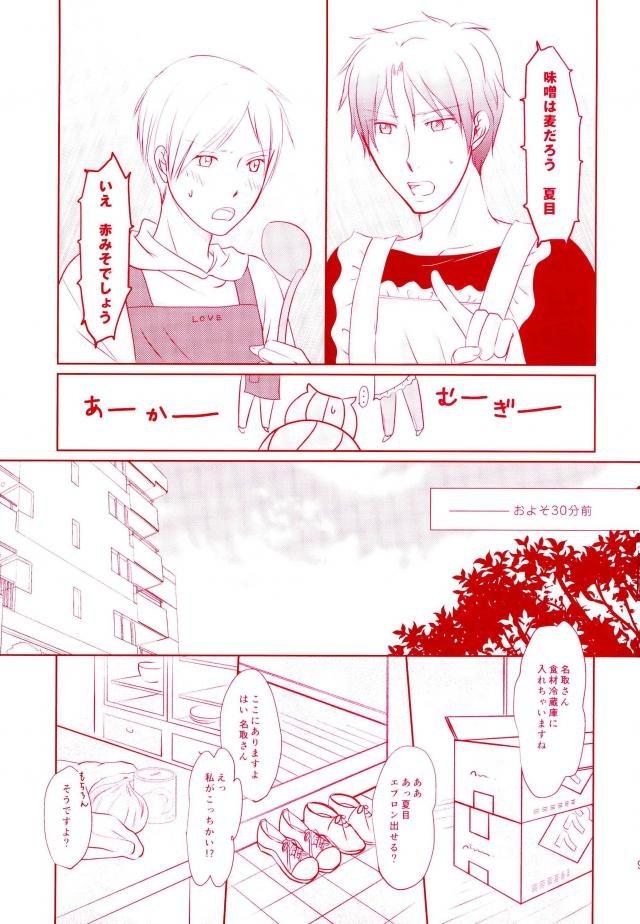 【エロ同人誌 夏目友人帳】名取と夏目がキスしたりアナル舐めたりイチャラブセックスしたりしてるよw【無料 エロ漫画】 079