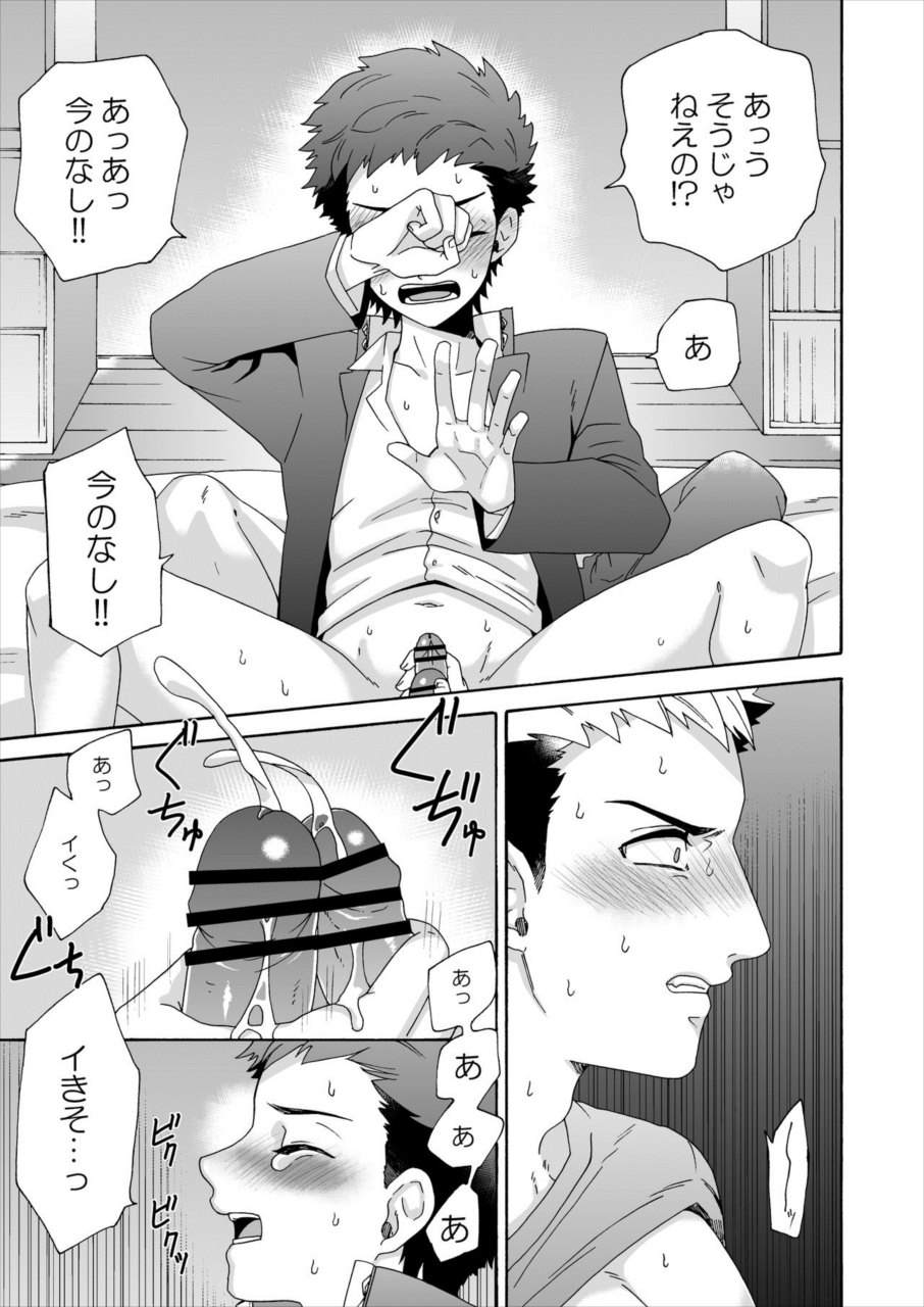 【エロ漫画】エッチな本を見付けたらゲイ本ばっかりw兄弟は同じ血を引いているのですねw【無料 エロ同人誌】 033