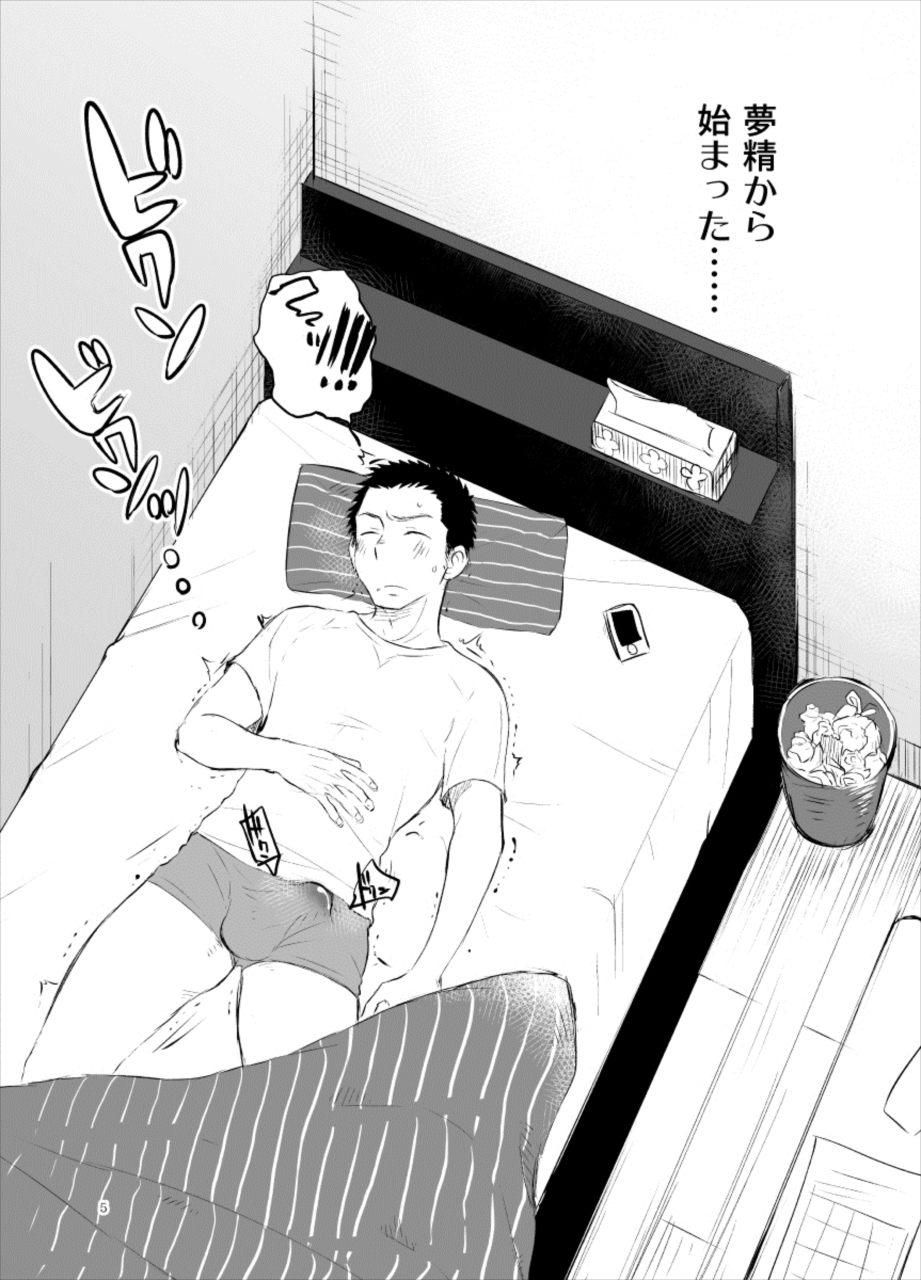【エロ漫画】白石くんのとある一日に密着するのんびりしたお話です。【無料 エロ同人誌】 004