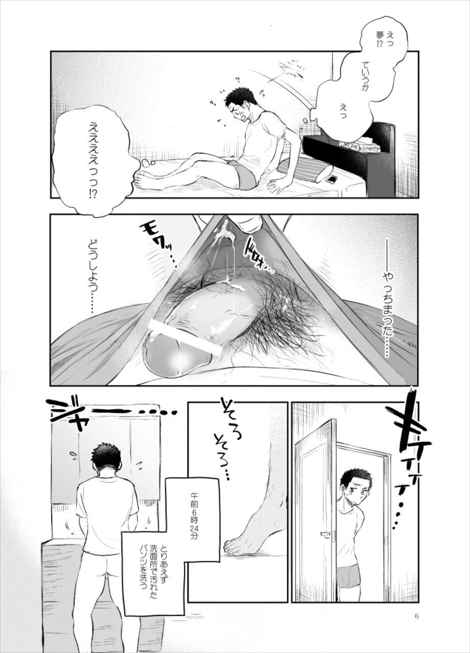 【エロ漫画】白石くんのとある一日に密着するのんびりしたお話です。【無料 エロ同人誌】 005