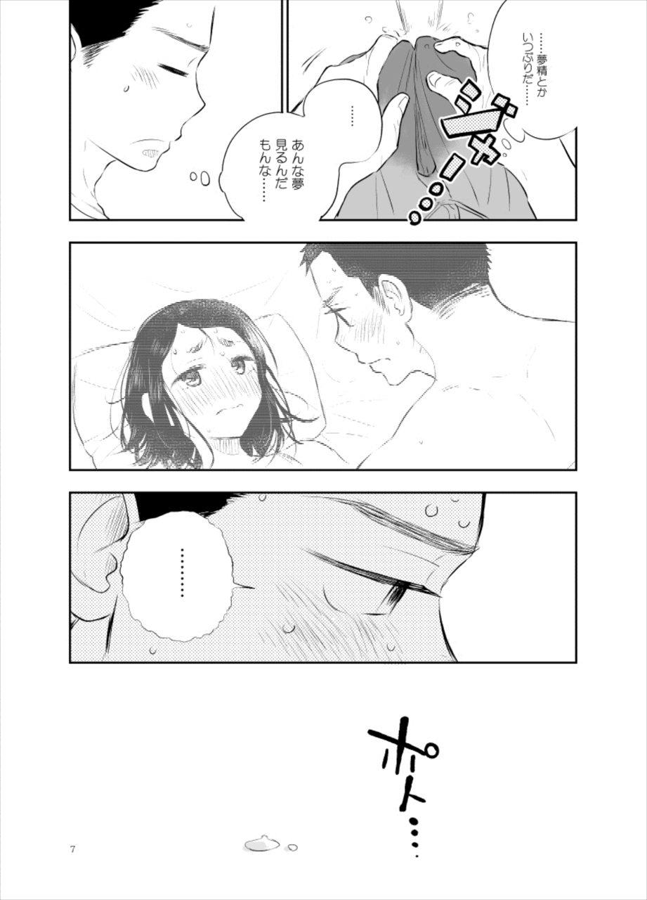 【エロ漫画】白石くんのとある一日に密着するのんびりしたお話です。【無料 エロ同人誌】 006
