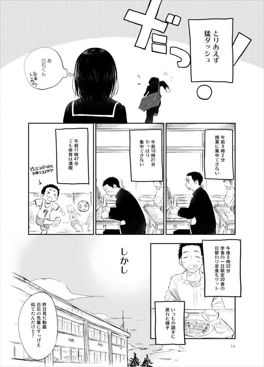 【エロ漫画】白石くんのとある一日に密着するのんびりしたお話です。【無料 エロ同人誌】 013