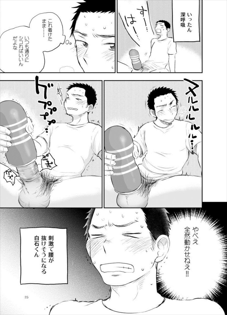 【エロ漫画】白石くんのとある一日に密着するのんびりしたお話です。【無料 エロ同人誌】 024