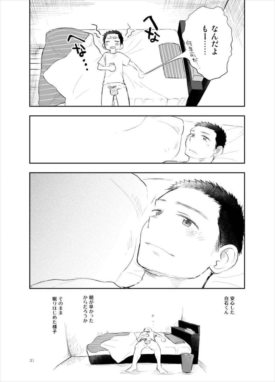 【エロ漫画】白石くんのとある一日に密着するのんびりしたお話です。【無料 エロ同人誌】 030