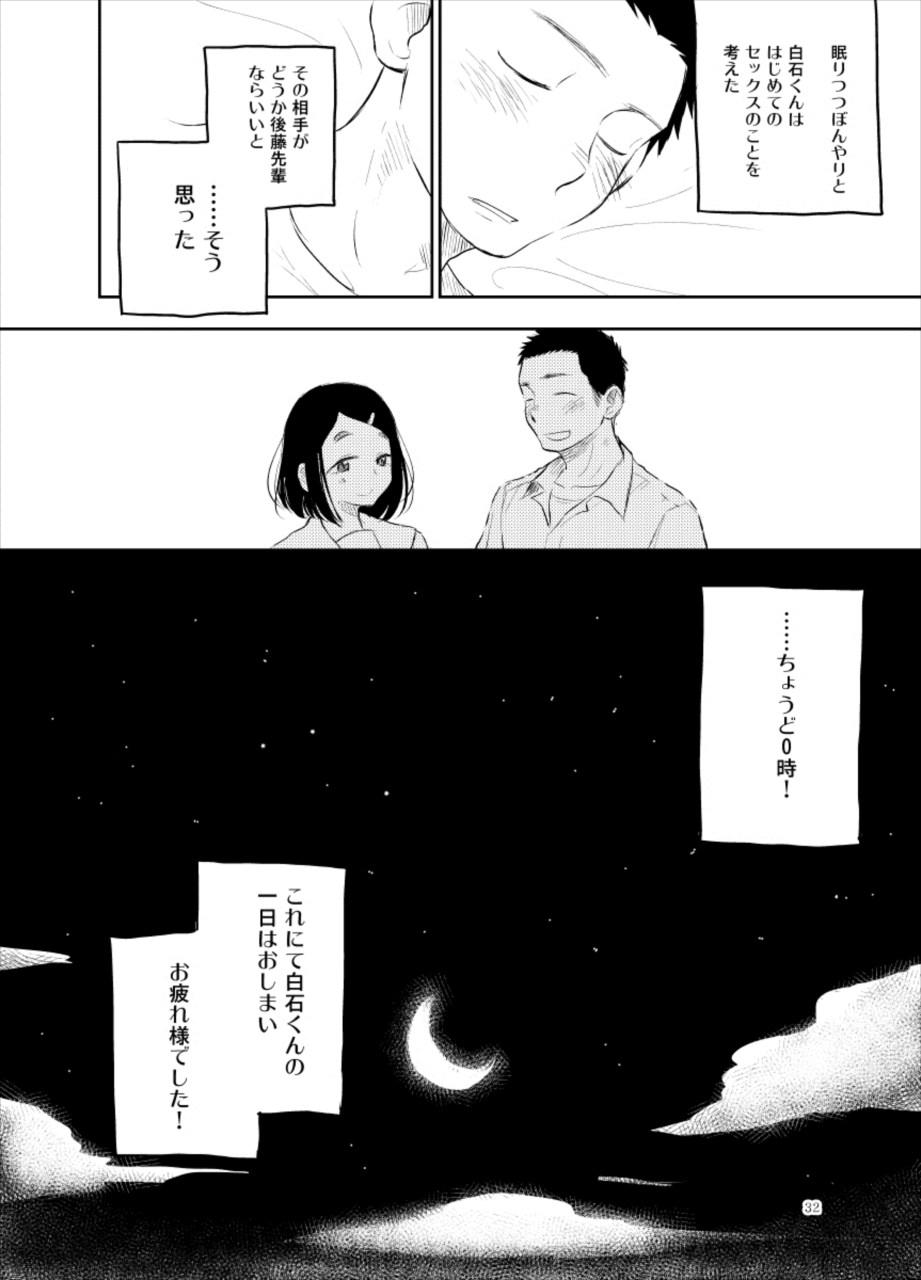 【エロ漫画】白石くんのとある一日に密着するのんびりしたお話です。【無料 エロ同人誌】 031