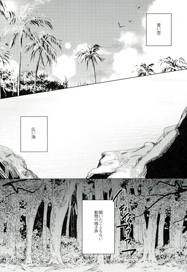 【エロ同人誌 スタミュ-高校星歌劇-】崖から落ちて無人島まで流されてしまった空閑と那雪が野外エッチしちゃうw【無料 エロ漫画】 002