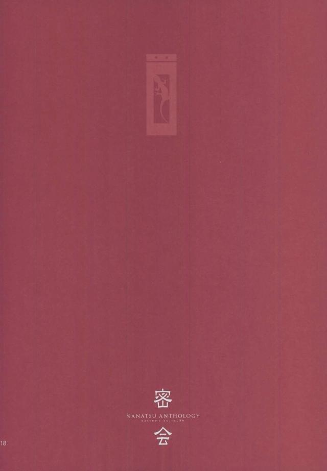【エロ同人誌 夏目友人帳】とにかく二人がイチャラブセックスしちゃうオール名取×夏目のアンソロwww【無料 エロ漫画】 002