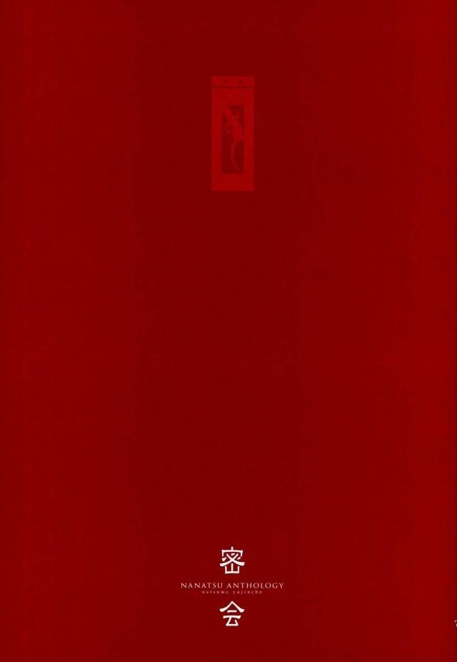 【エロ同人誌 夏目友人帳】とにかく二人がイチャラブセックスしちゃうオール名取×夏目のアンソロwww【無料 エロ漫画】 050