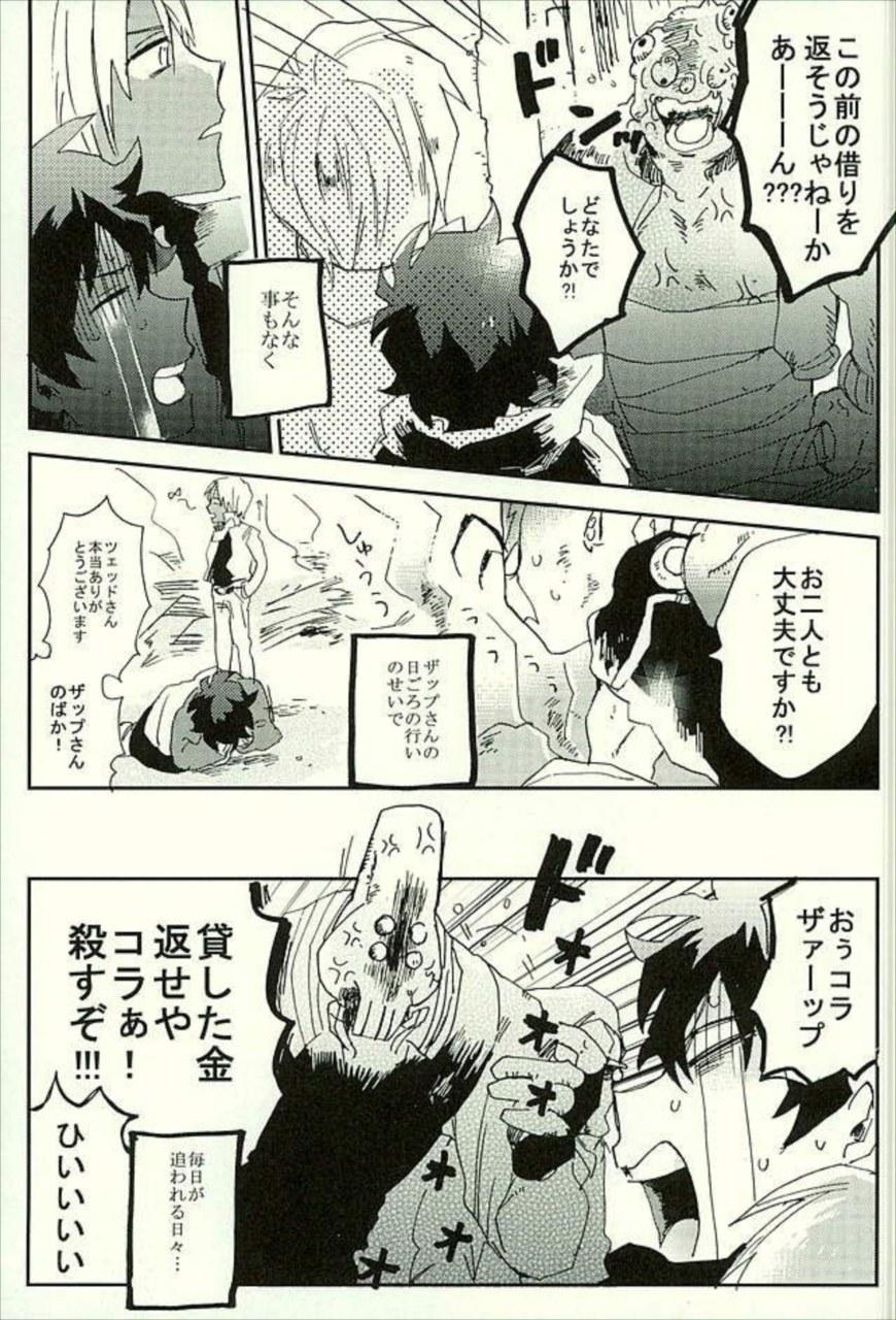 【エロ同人誌 血界戦線】事件のキーになってしまったザップさんのお世話をするレオwww【無料 エロ漫画】 028