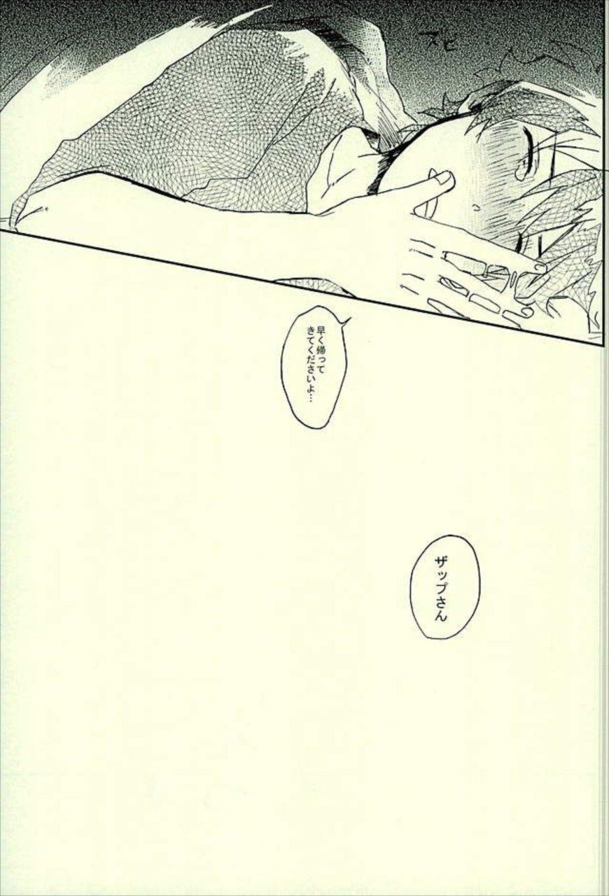 【エロ同人誌 血界戦線】事件のキーになってしまったザップさんのお世話をするレオwww【無料 エロ漫画】 034