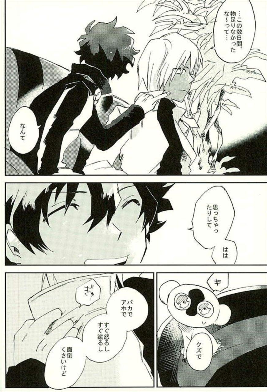 【エロ同人誌 血界戦線】事件のキーになってしまったザップさんのお世話をするレオwww【無料 エロ漫画】 039