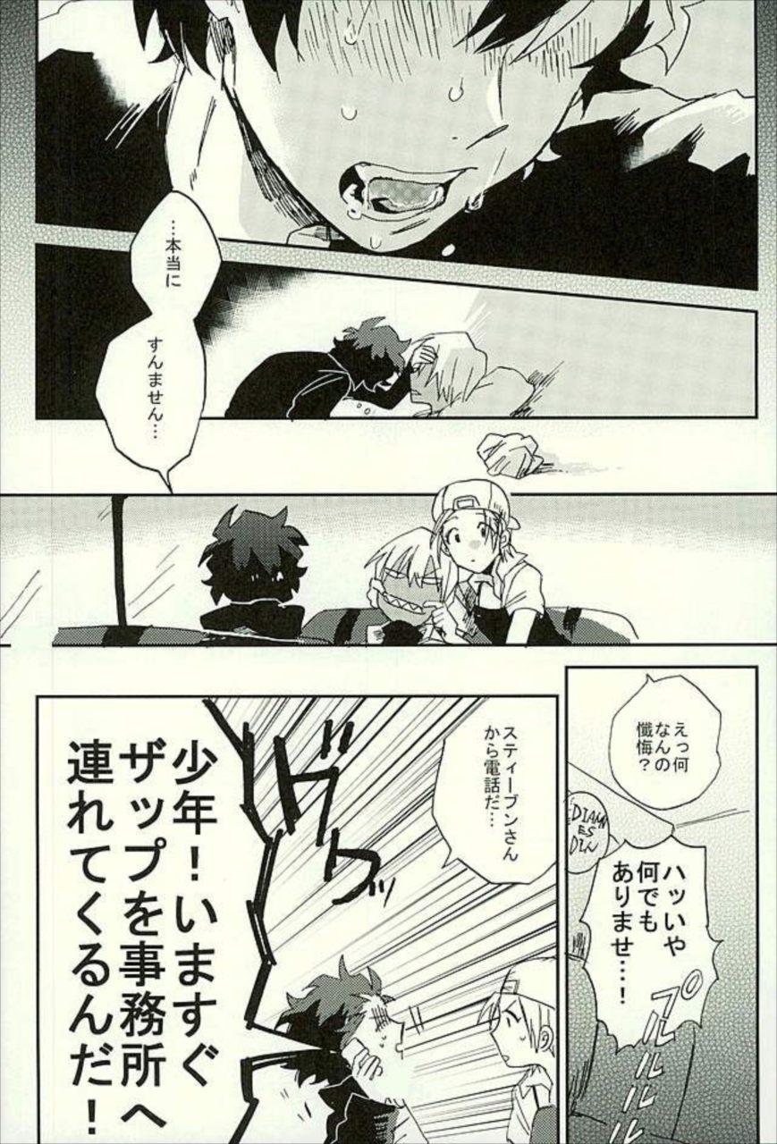 【エロ同人誌 血界戦線】事件のキーになってしまったザップさんのお世話をするレオwww【無料 エロ漫画】 051