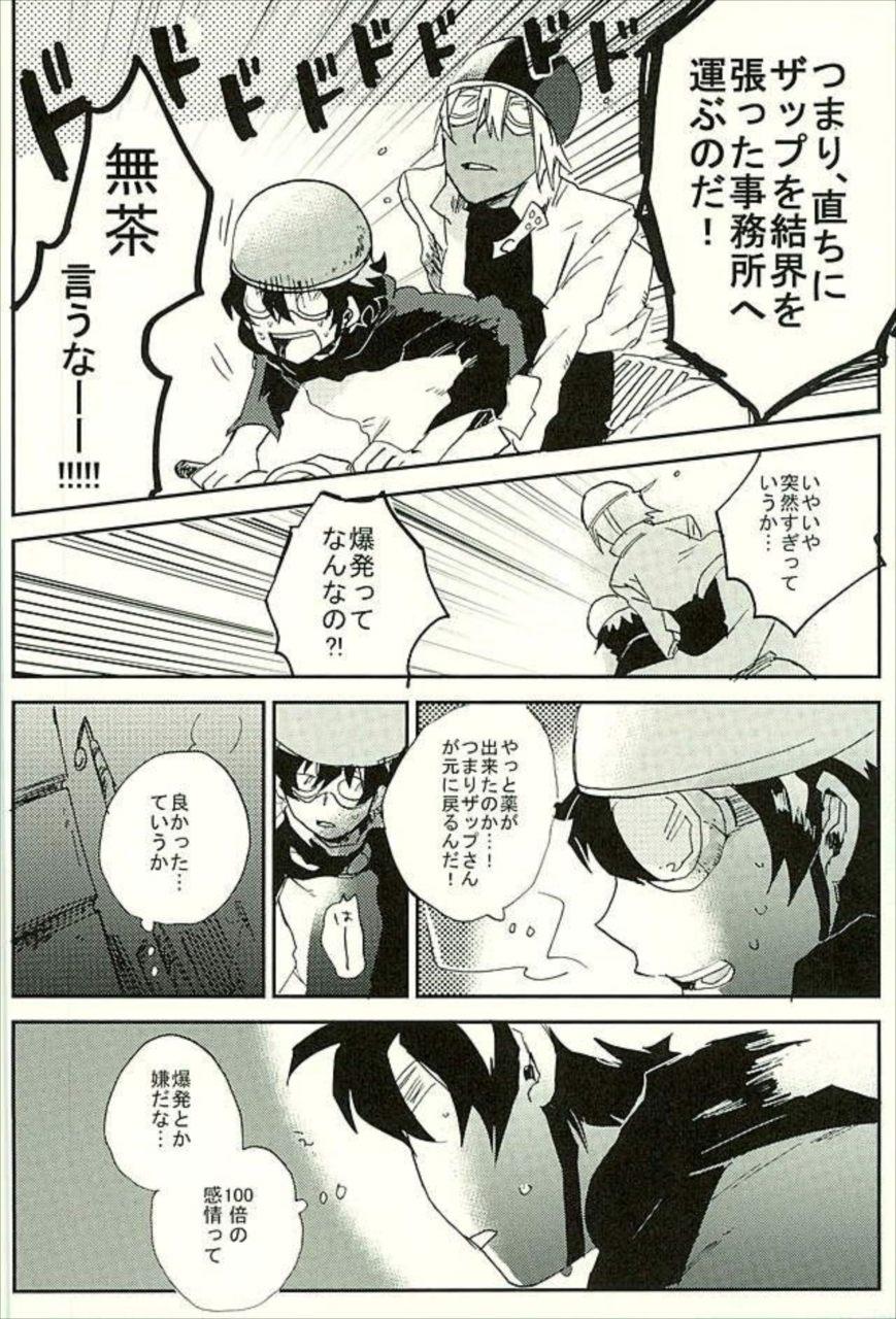 【エロ同人誌 血界戦線】事件のキーになってしまったザップさんのお世話をするレオwww【無料 エロ漫画】 053