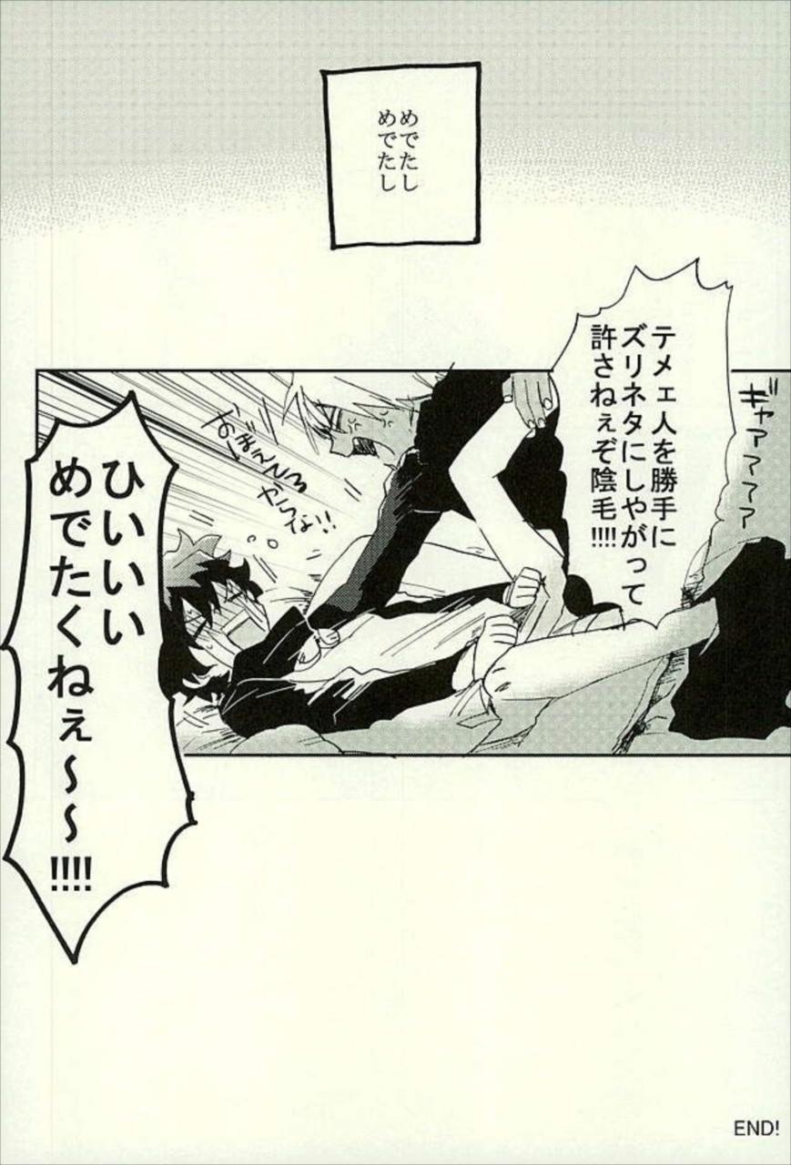【エロ同人誌 血界戦線】事件のキーになってしまったザップさんのお世話をするレオwww【無料 エロ漫画】 065