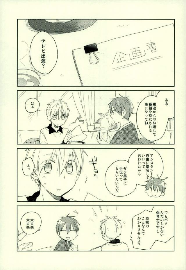 【エロ同人誌 黒バス】テレビに出演することになった赤司と黒子。しかも何故か料理番組www【無料 エロ漫画】 002