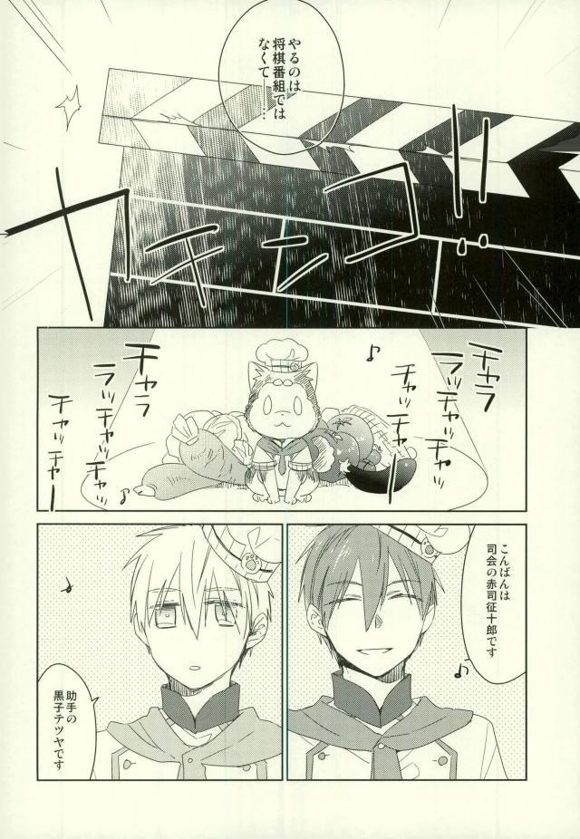 【エロ同人誌 黒バス】テレビに出演することになった赤司と黒子。しかも何故か料理番組www【無料 エロ漫画】 003