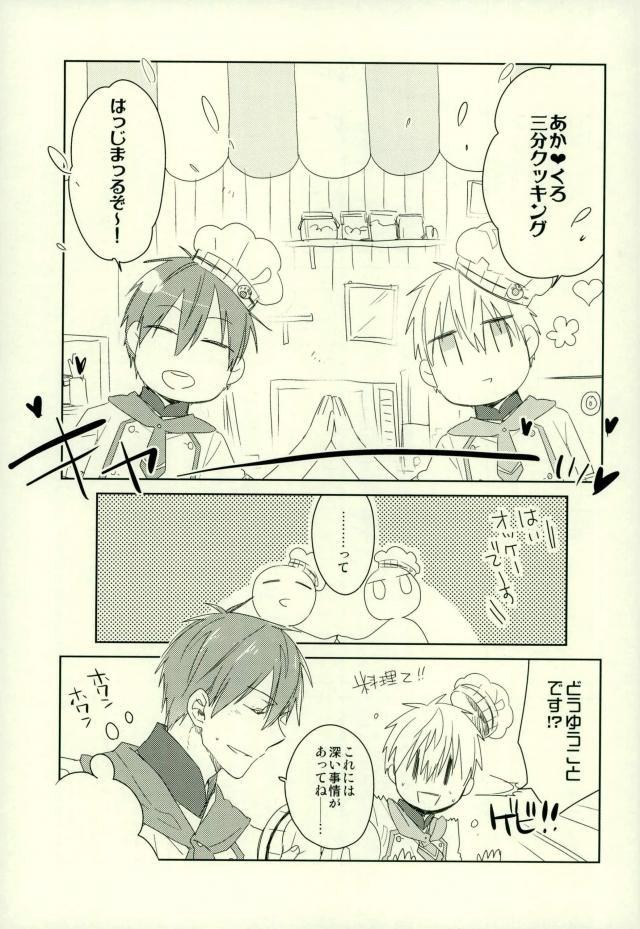 【エロ同人誌 黒バス】テレビに出演することになった赤司と黒子。しかも何故か料理番組www【無料 エロ漫画】 004