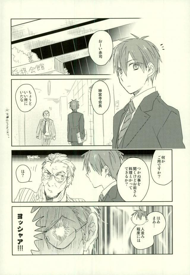 【エロ同人誌 黒バス】テレビに出演することになった赤司と黒子。しかも何故か料理番組www【無料 エロ漫画】 005