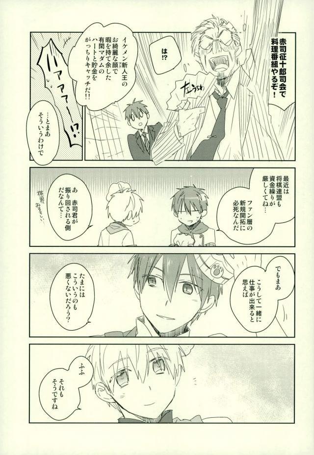 【エロ同人誌 黒バス】テレビに出演することになった赤司と黒子。しかも何故か料理番組www【無料 エロ漫画】 006