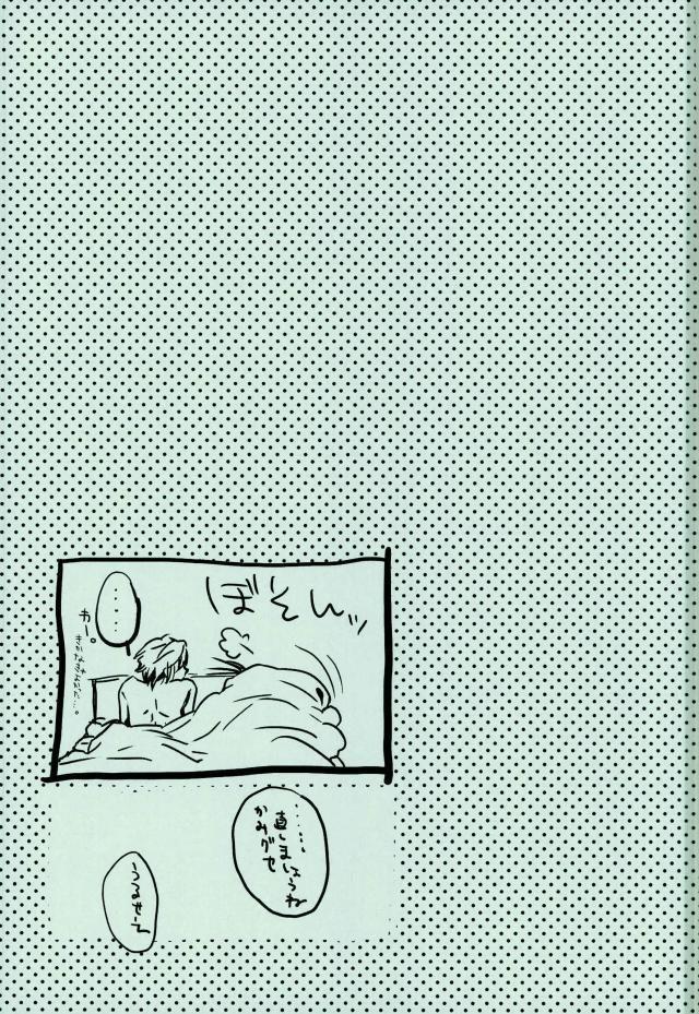 【エロ同人誌 テイルズ オブ ジ アビス テイルズオブシリーズ】アッシュがギンジとキスして手コキにフェラチオしはじめちゃうw【無料 エロ漫画】 028