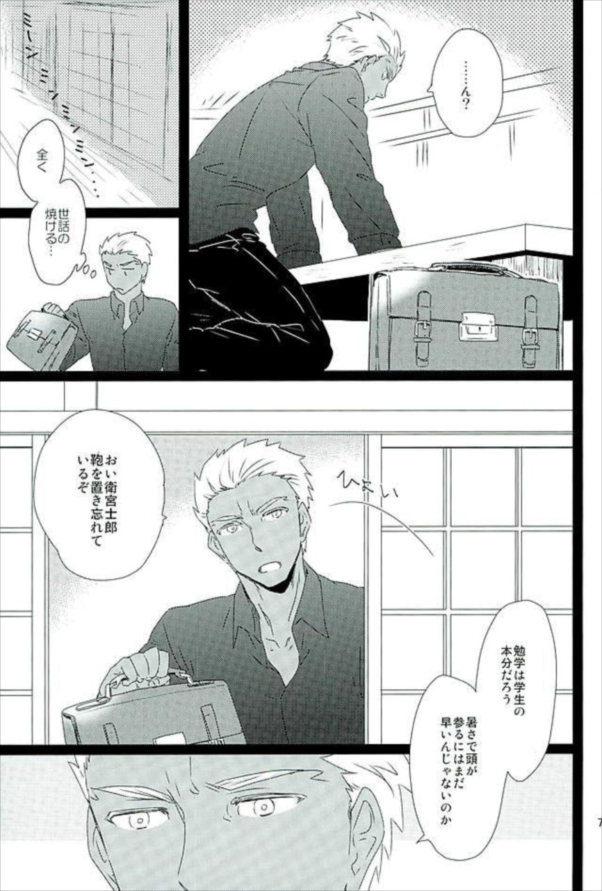 【エロ同人誌 Fate/stay night】日焼け跡に発情して四の五の言わせず士郎を襲うアーチャーw【無料 エロ漫画】 004