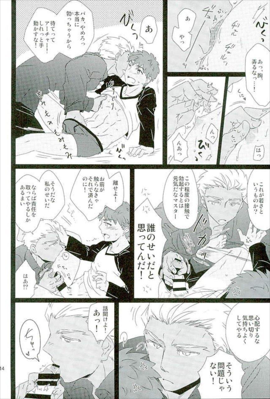 【エロ同人誌 Fate/stay night】日焼け跡に発情して四の五の言わせず士郎を襲うアーチャーw【無料 エロ漫画】 011