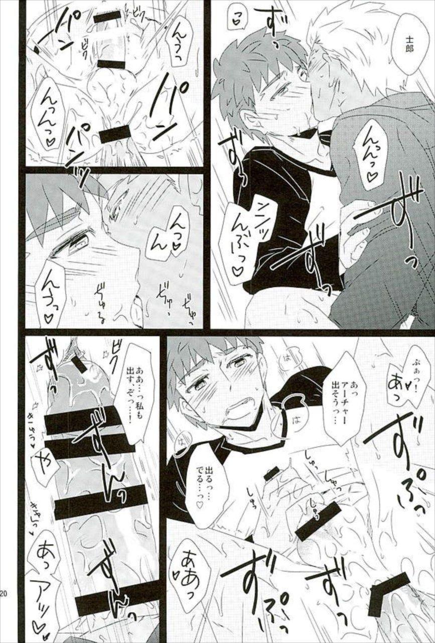 【エロ同人誌 Fate/stay night】日焼け跡に発情して四の五の言わせず士郎を襲うアーチャーw【無料 エロ漫画】 017