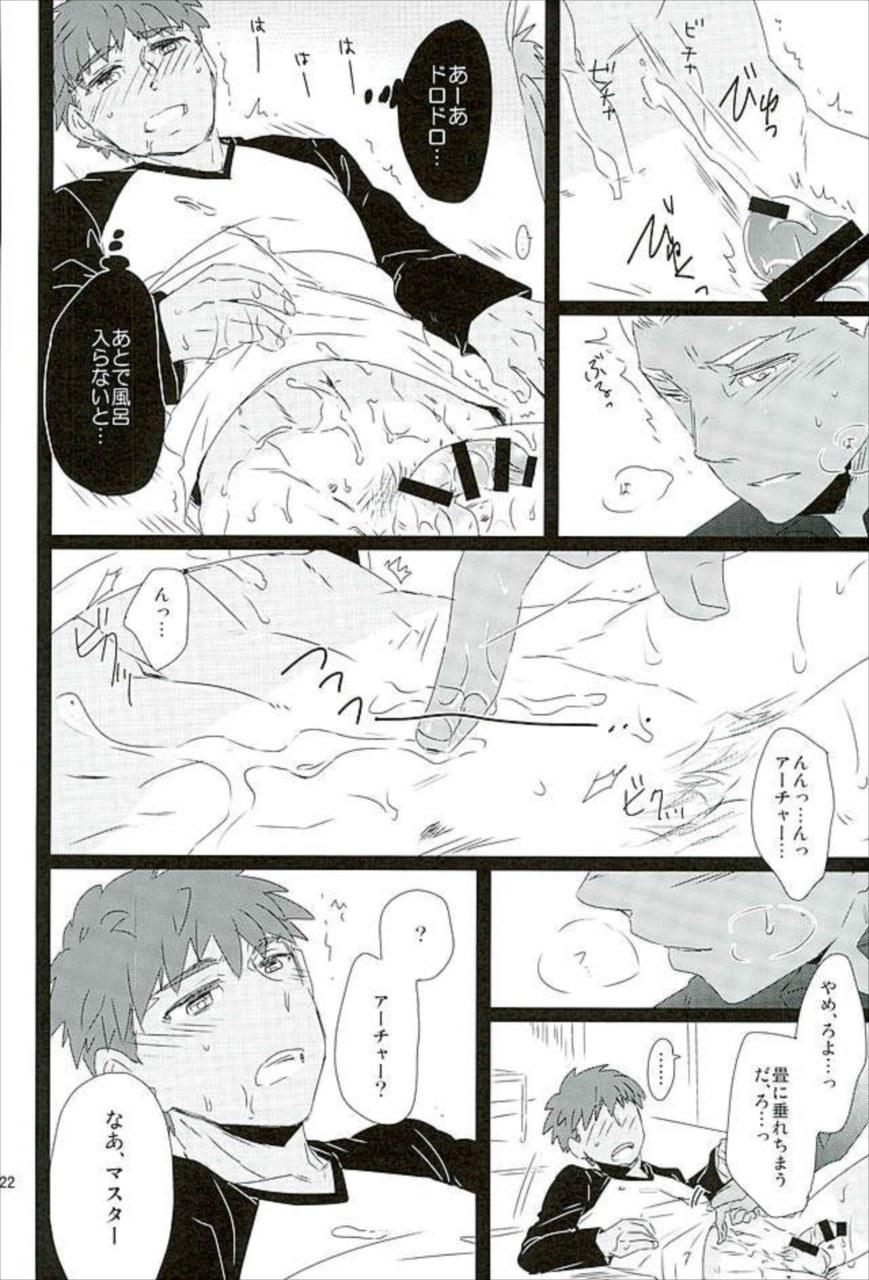 【エロ同人誌 Fate/stay night】日焼け跡に発情して四の五の言わせず士郎を襲うアーチャーw【無料 エロ漫画】 019