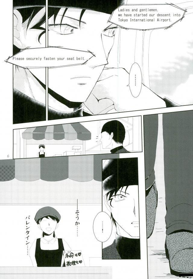 【エロ同人誌 名探偵コナン】バレンタインに赤井に襲われてセックスしちゃう安室wwww【無料 エロ漫画】 005