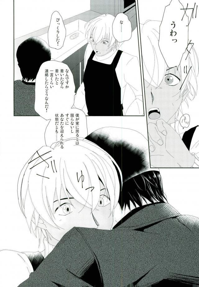 【エロ同人誌 名探偵コナン】バレンタインに赤井に襲われてセックスしちゃう安室wwww【無料 エロ漫画】 007