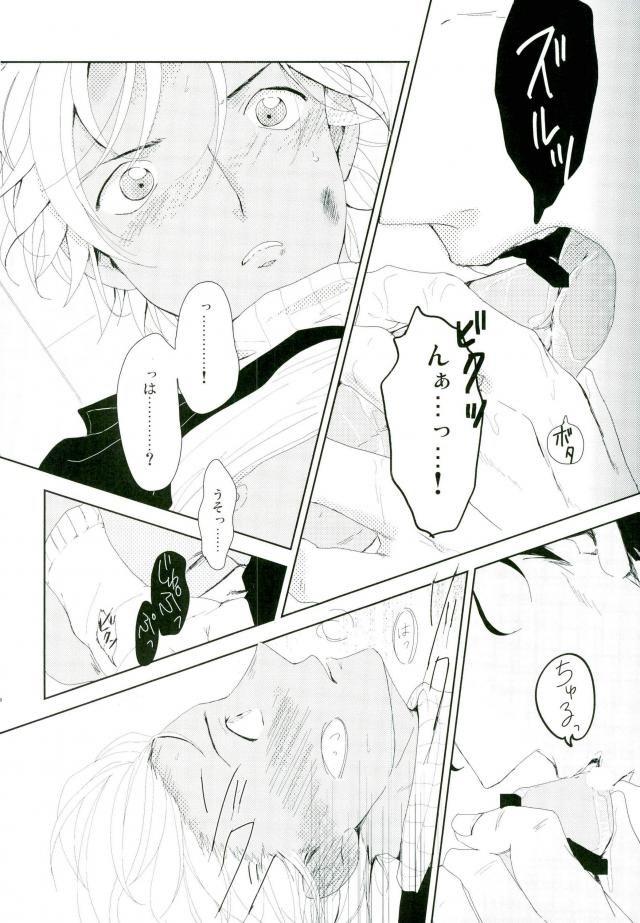 【エロ同人誌 名探偵コナン】バレンタインに赤井に襲われてセックスしちゃう安室wwww【無料 エロ漫画】 015