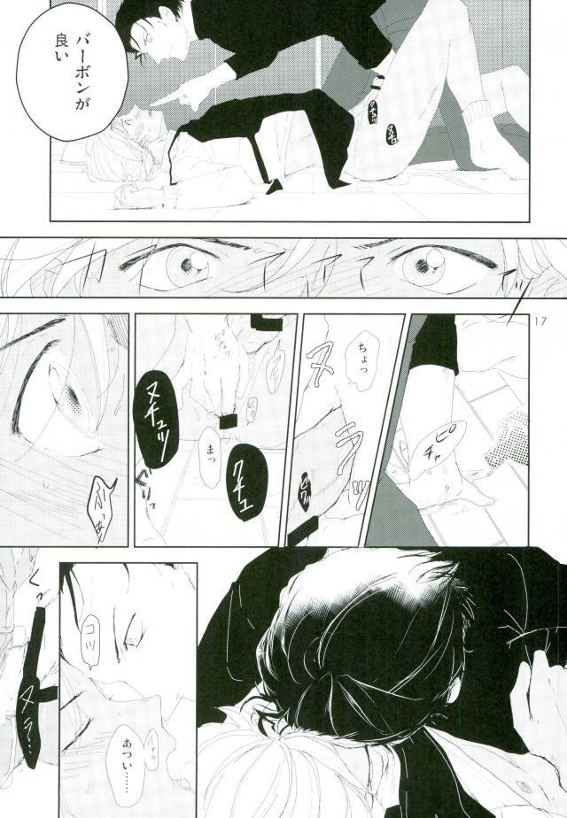 【エロ同人誌 名探偵コナン】バレンタインに赤井に襲われてセックスしちゃう安室wwww【無料 エロ漫画】 016