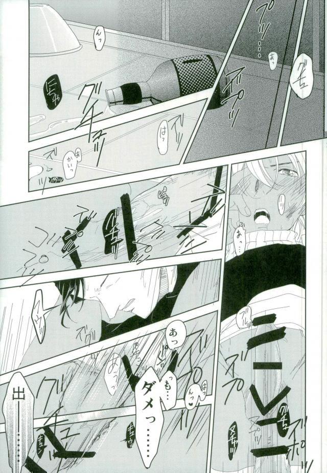 【エロ同人誌 名探偵コナン】バレンタインに赤井に襲われてセックスしちゃう安室wwww【無料 エロ漫画】 020