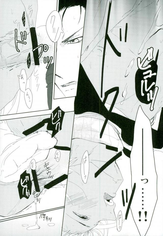 【エロ同人誌 名探偵コナン】バレンタインに赤井に襲われてセックスしちゃう安室wwww【無料 エロ漫画】 021