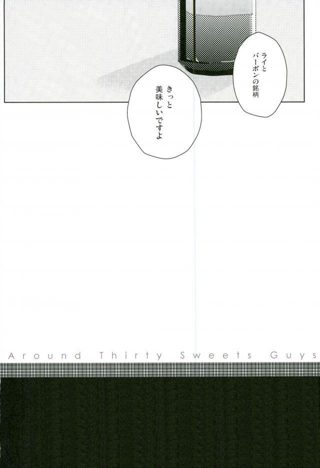 【エロ同人誌 名探偵コナン】バレンタインに赤井に襲われてセックスしちゃう安室wwww【無料 エロ漫画】 025