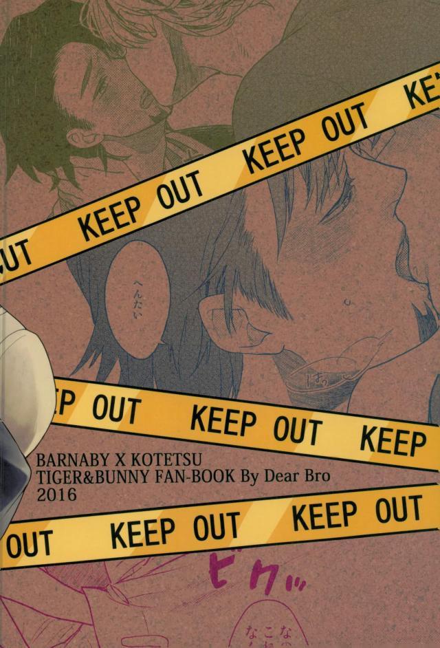 【エロ同人誌 TIGER&BUNNY】一日よく働いた虎徹がバーナビーに服をに脱がせてもらって警察署でエッチしちゃう♡【無料 エロ漫画】 041